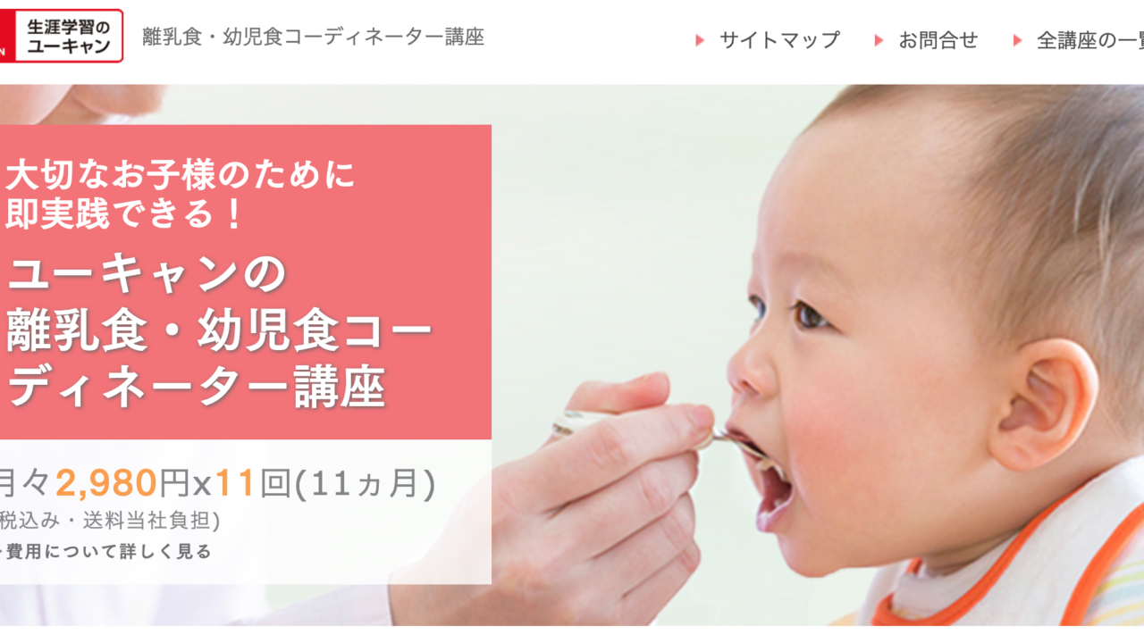 コーディネーター 食 離乳食 幼児